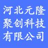 河北元隆聚創科技有限公司