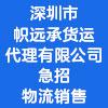 深圳市幟遠承貨運代理有限公司