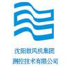 沈陽鼓風機集團測控技術有限公司