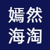 山西嫣然海淘網絡科技有限公司