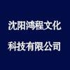沈陽鴻程文化科技有限公司