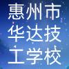 惠州市華達技工學校