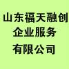 山東福天融創企業服務有限公司