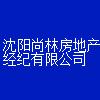 沈陽尚林房地產經紀有限公司