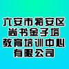 六安市裕安区尚书金子塔教育培训中心有限公司