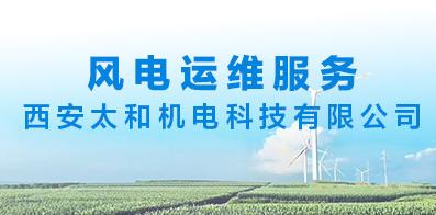 西安太和机电科技有限公司