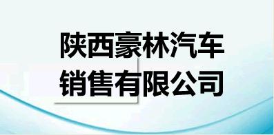 陕西豪林汽车销售有限公司