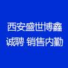 西安盛世博鑫商贸有限公司