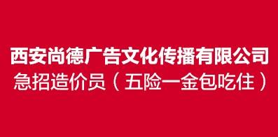 西安尚德广告文化传播有限公司