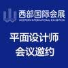 西部国际会展(西安)有限公司