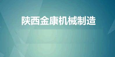 陕西金康机械制造有限责任公司