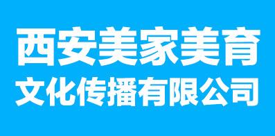 西安美家美育文化传播有限公司