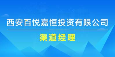 西安百悦嘉恒投资有限公司