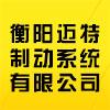 衡阳迈特制动系统有限公司