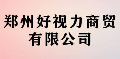 郑州好视力商贸有限公司