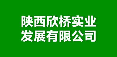 陕西欣桥实业发展有限公司