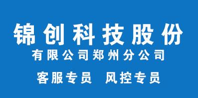 锦创科技股份有限公司郑州分公司