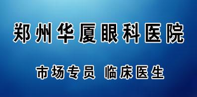 郑州华厦眼科医院有限公司