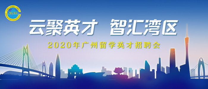 http://2020gzscse.zhaopin.com/