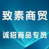 郑州致素商贸有限公司
