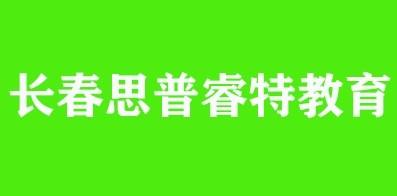 长春市思普睿特教育咨询有限公司