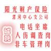 阳光财产保险股份有限公司漯河中心支公司