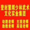 河南慧闻少林武术文化实业集团有限公司