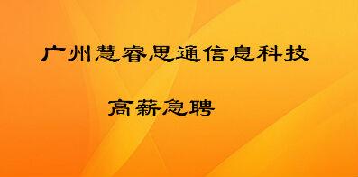 广州慧睿思通信息科技有限公司