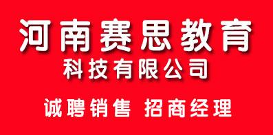 河南赛思教育科技有限公司