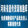 河南省遗传资源细胞库有限公司