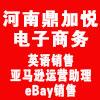 河南鼎加悦电子商务有限公司