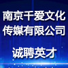 南京千爱文化传媒有限公司