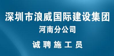 深圳市浪威国际建设集团有限公司河南分公司