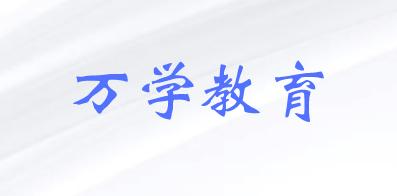 吉林万学教育科技有限公司