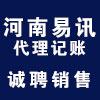 河南易讯代理记账有限公司郑州分公司