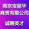 南京宝丽华商贸有限公司