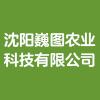 沈阳巍图农业科技有限公司