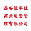西安恒宇佳商业运营管理有限公司