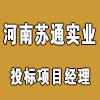 河南苏通实业有限公司