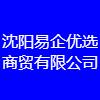 沈阳易企优选商贸有限公司
