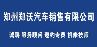 郑州郑沃汽车销售有限公司