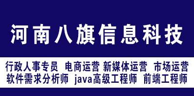 河南八旗信息科技有限公司
