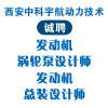 西安中科宇航动力技术有限公司