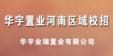 河南华宇业瑞置业有限公司