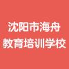 沈阳市海舟教育培训学校