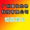 广州蜜妆生物科技有限公司