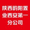 陕西韵阳置业有限公司西安第一分公司