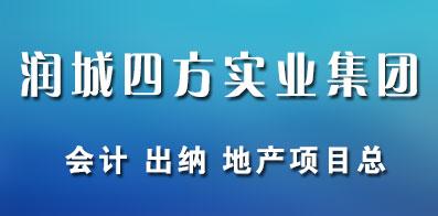 河南润城四方实业集团有限公司