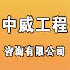 中威工程咨询有限公司