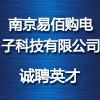 南京易佰购电子科技有限公司